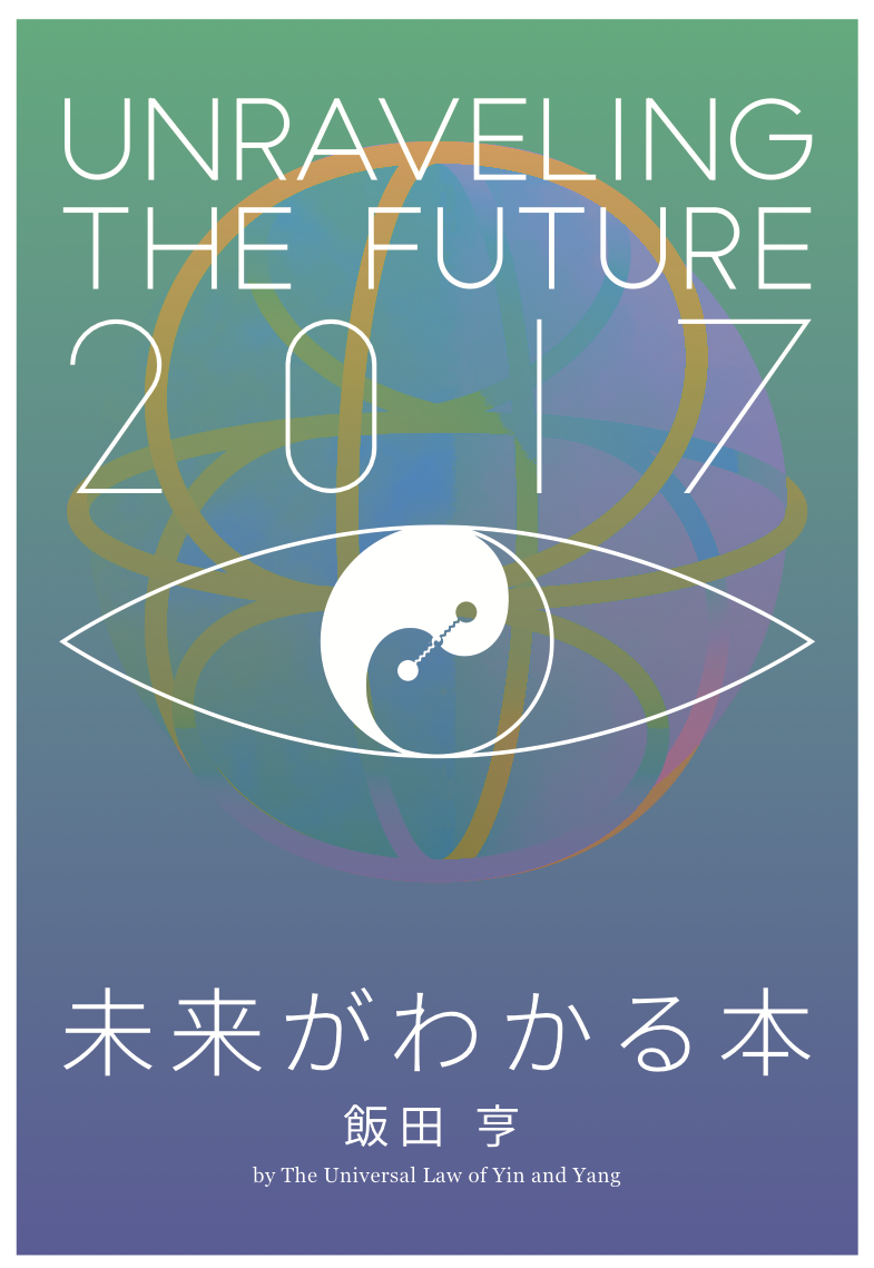 「未来がわかる本2017」 UNRAVELING THE FUTURE 2017